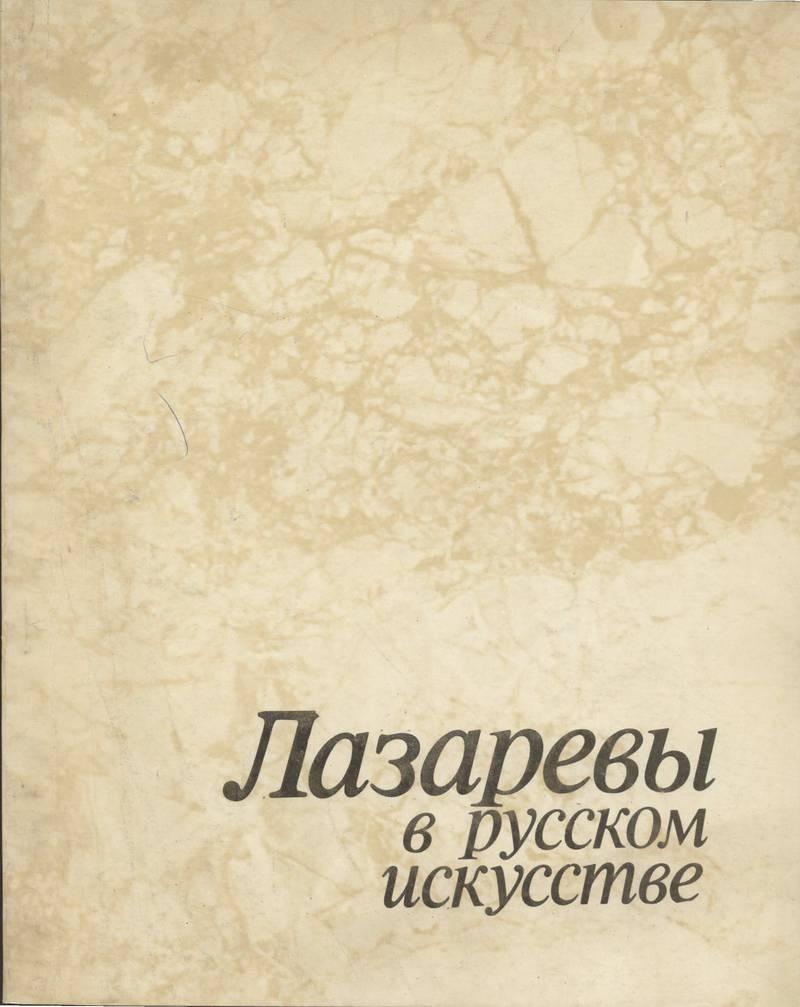 Лазаревы в русском искусстве