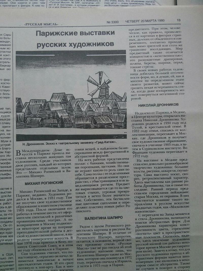 Парижские выставки русских художников