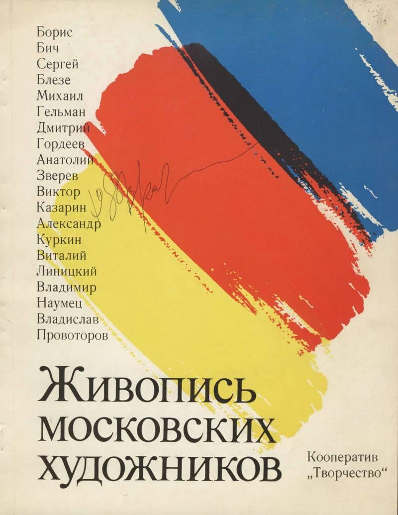 Живопись московских художников