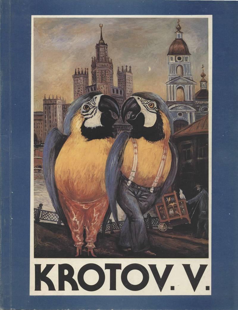 Krotov V.