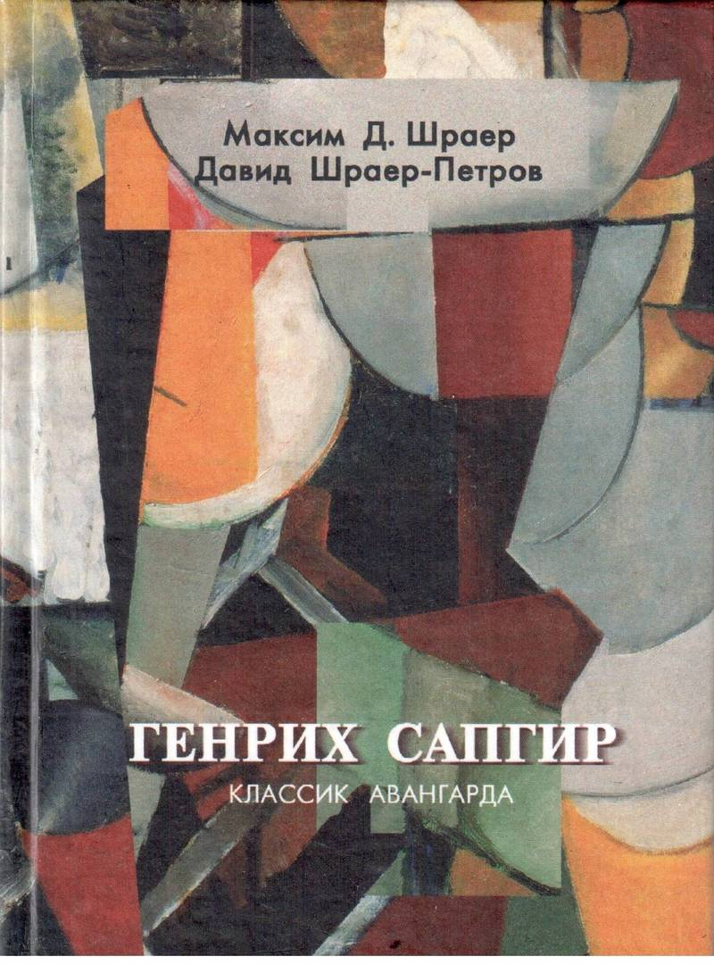 Генрих Сапгир: классик авангарда