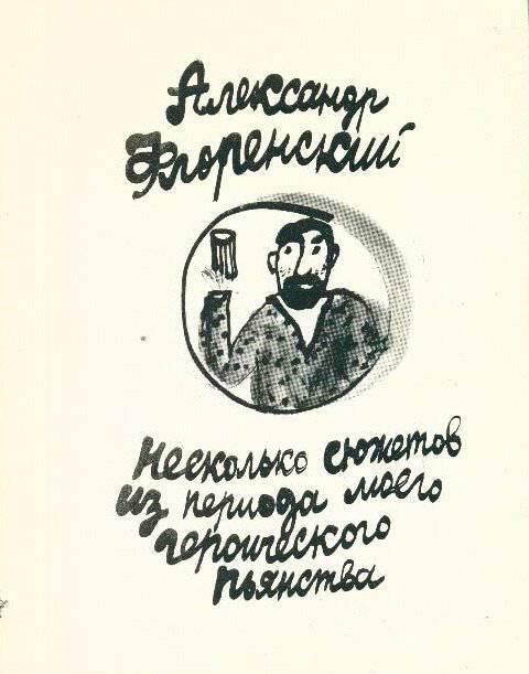 Александр Флоренский. Несколько сюжетов из периода моего героического пьянства