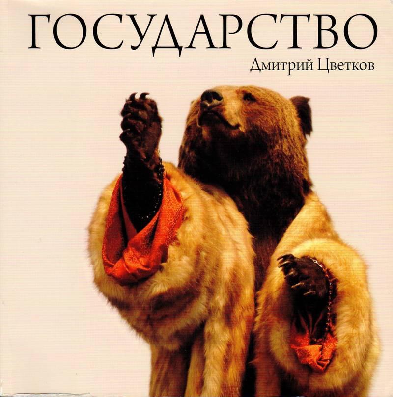 Дмитрий Цветков: Государство/ Dmitry Tsvetkov: The State