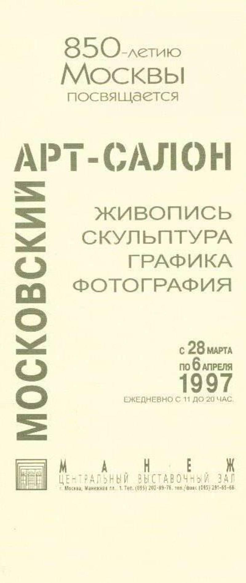 Московский Арт-Салон