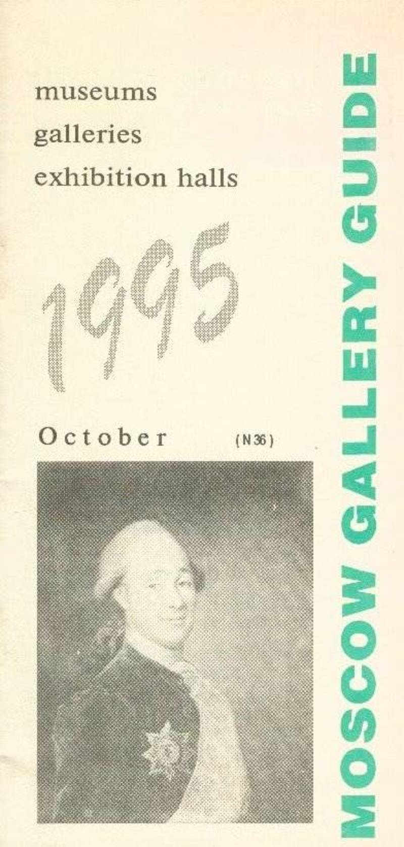 Moscow gallery guide. October 1995