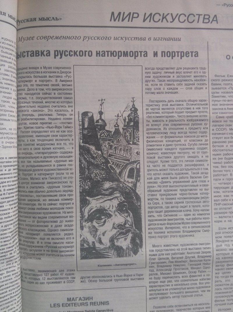 Выставка русского натюрморта и портрета