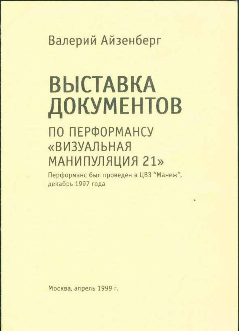 Валерий Айзенберг. Выставка документов по перформансу «Визуальная манипуляция 21»