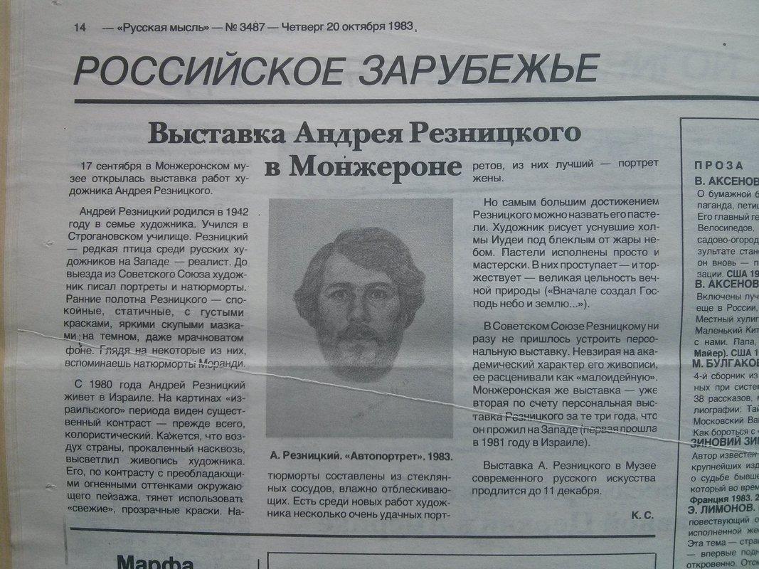 Выставка Андрея Резницкого в Монжероне
