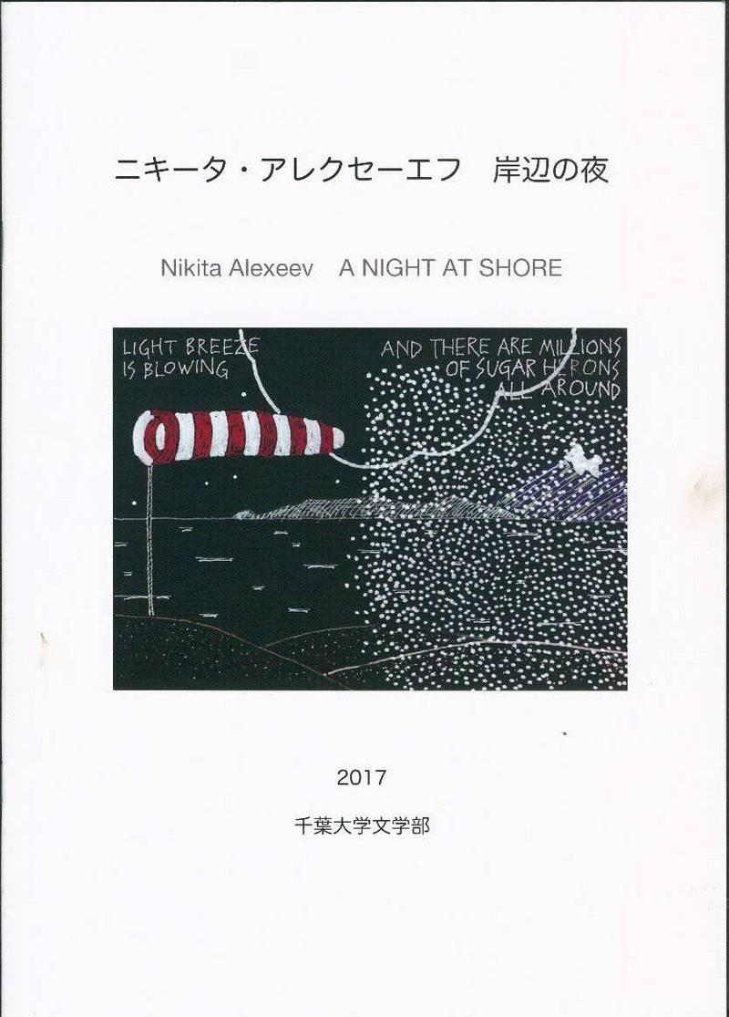 Nikita Alexeev. A Night at Shore