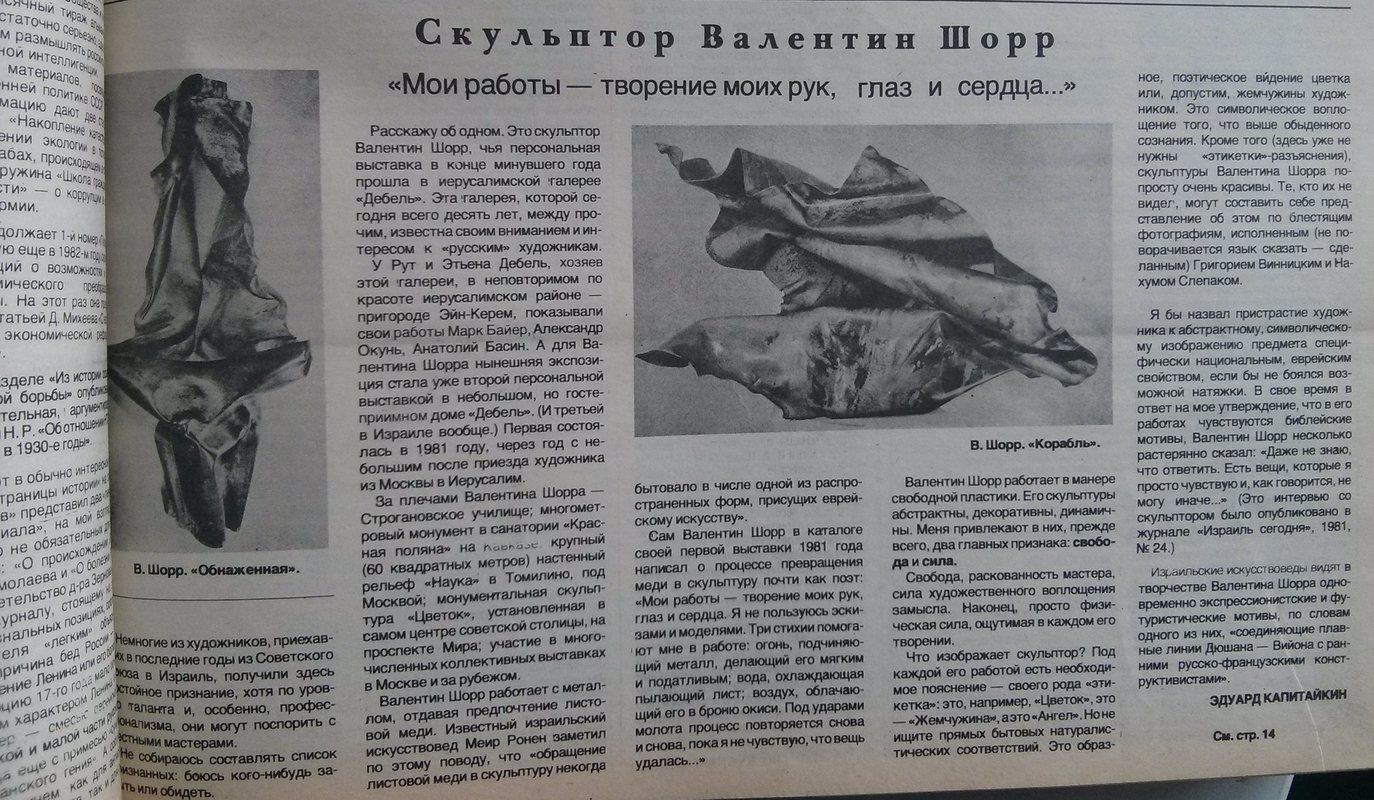 Скульптор Валентин Шорр