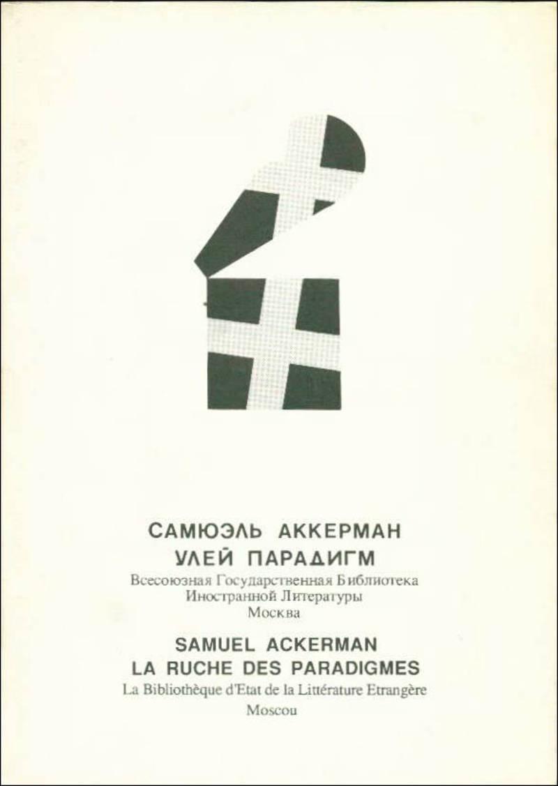 Самюэль Аккерман. Улей парадигм/ Samuel Ackerman. La Ruche des Paradigmes