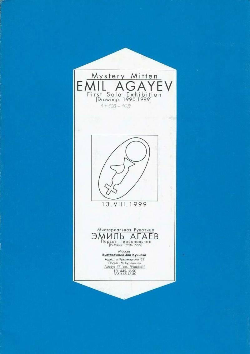 Эмиль Агаев. Мистериальная рукавица (рисунки 1990-1999)