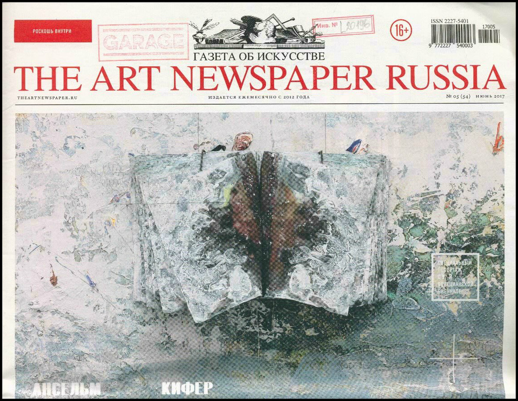 Art Newspaper Russia, the. — 2017, № 5 (54)