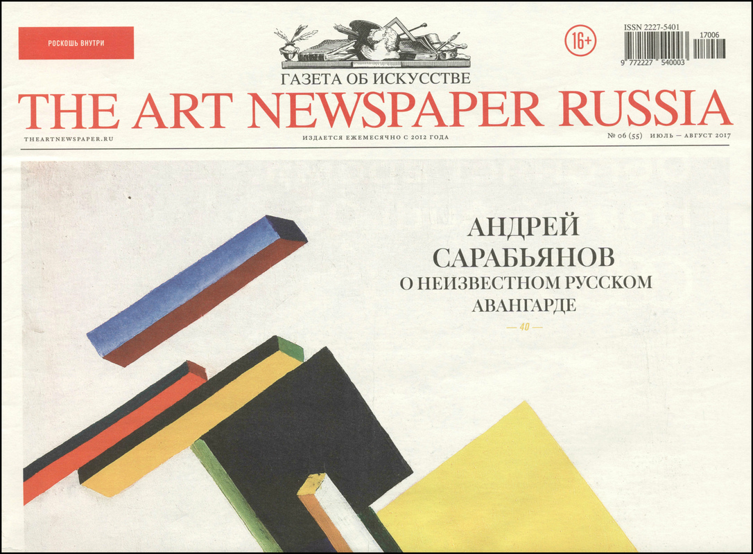 Art Newspaper Russia, the. — 2017, № 6 (55)