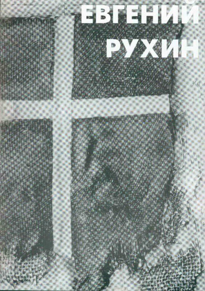 Евгений Рухин