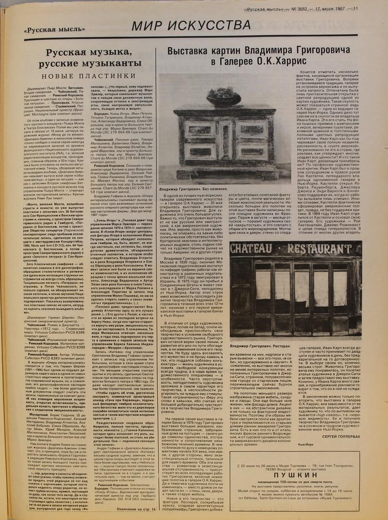 Выставка картин Владимира Григоровича в Галерее О.К. Харрис