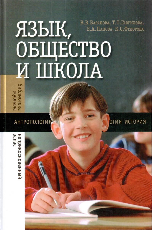 Язык, общество и школа