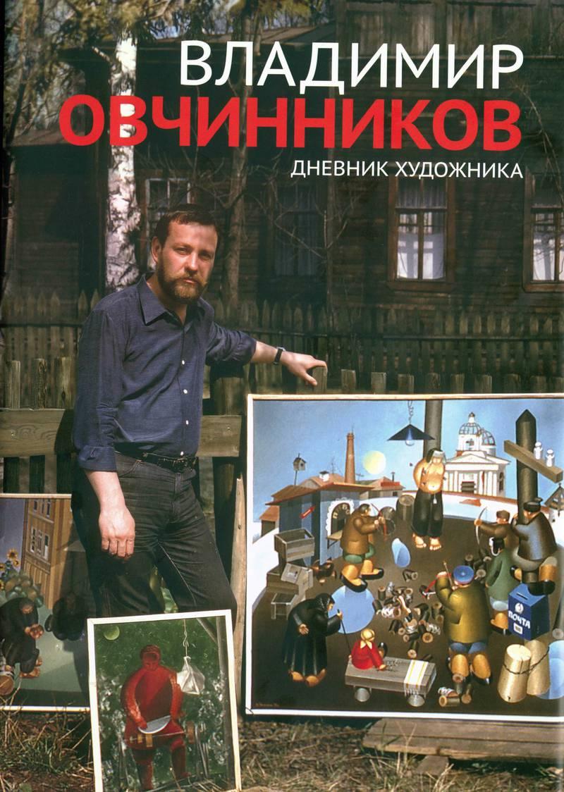 Владимир Овчинников. Дневник художника