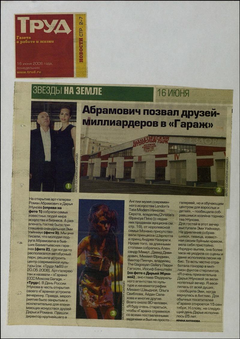 Абрамович позвал друзей-миллиардеров в «Гараж»