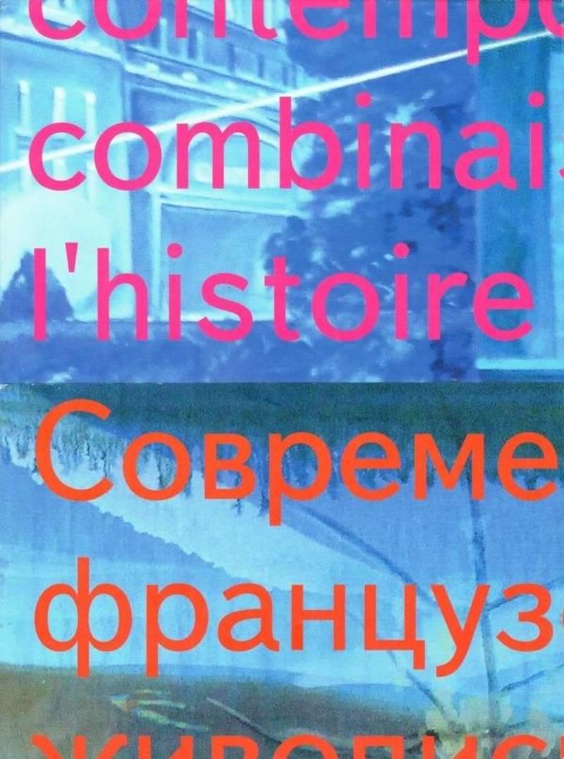 Современная французская живопись: пересечения истории/ La peinture francaise contemporaine: combinaisons de l'histoire.