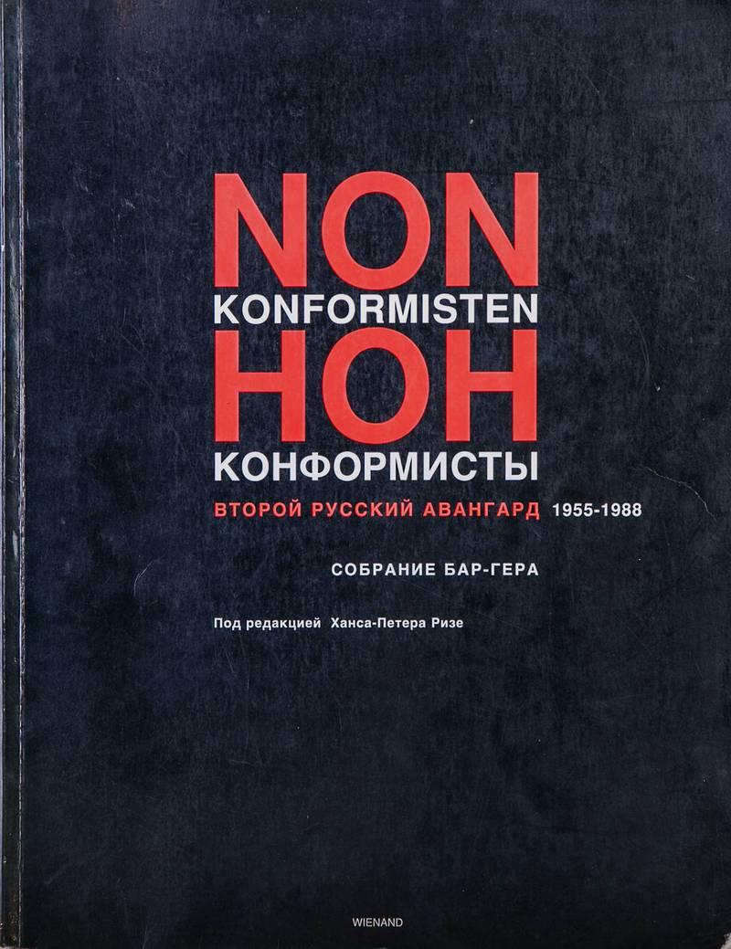 Nonkonformiten/ Нонконформисты. Второй русский авангард 1955–1988. Собрание Бар-Гера