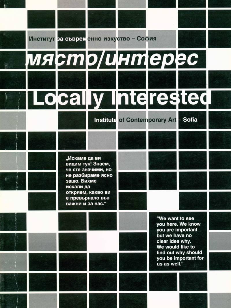 Място/интерес/ Locally Interested