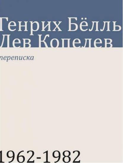 Генрих Бёлль, Лев Копелев. Переписка 1962-1982
