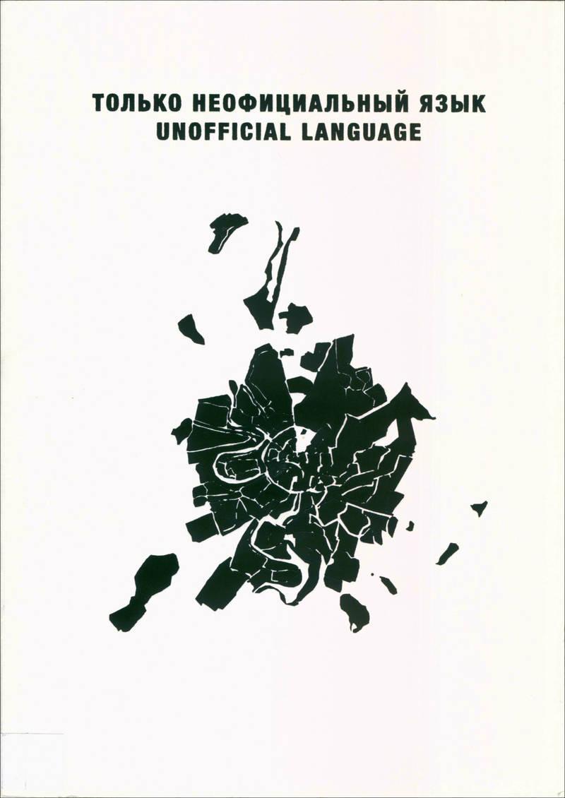 Только неофициальный язык/ Unofficial language