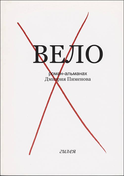 Вело: роман-альманах