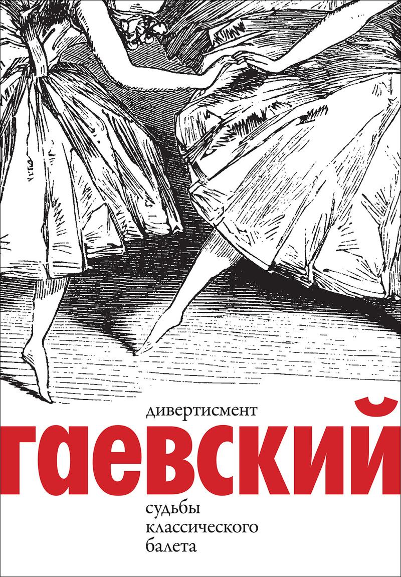 Дивертисмент. Судьбы классического балета. Часть I