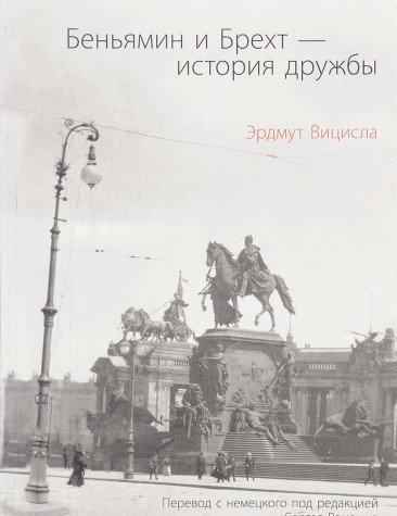 Беньямин и Брехт— история дружбы