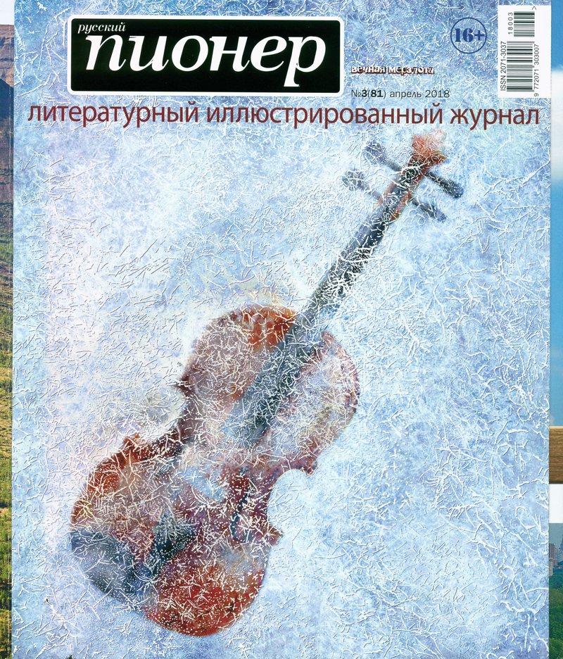 Русский пионер.—2018, №3(81)