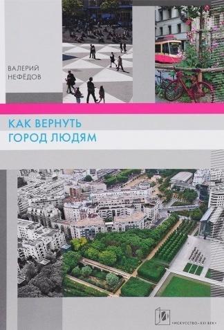 Как вернуть город людям