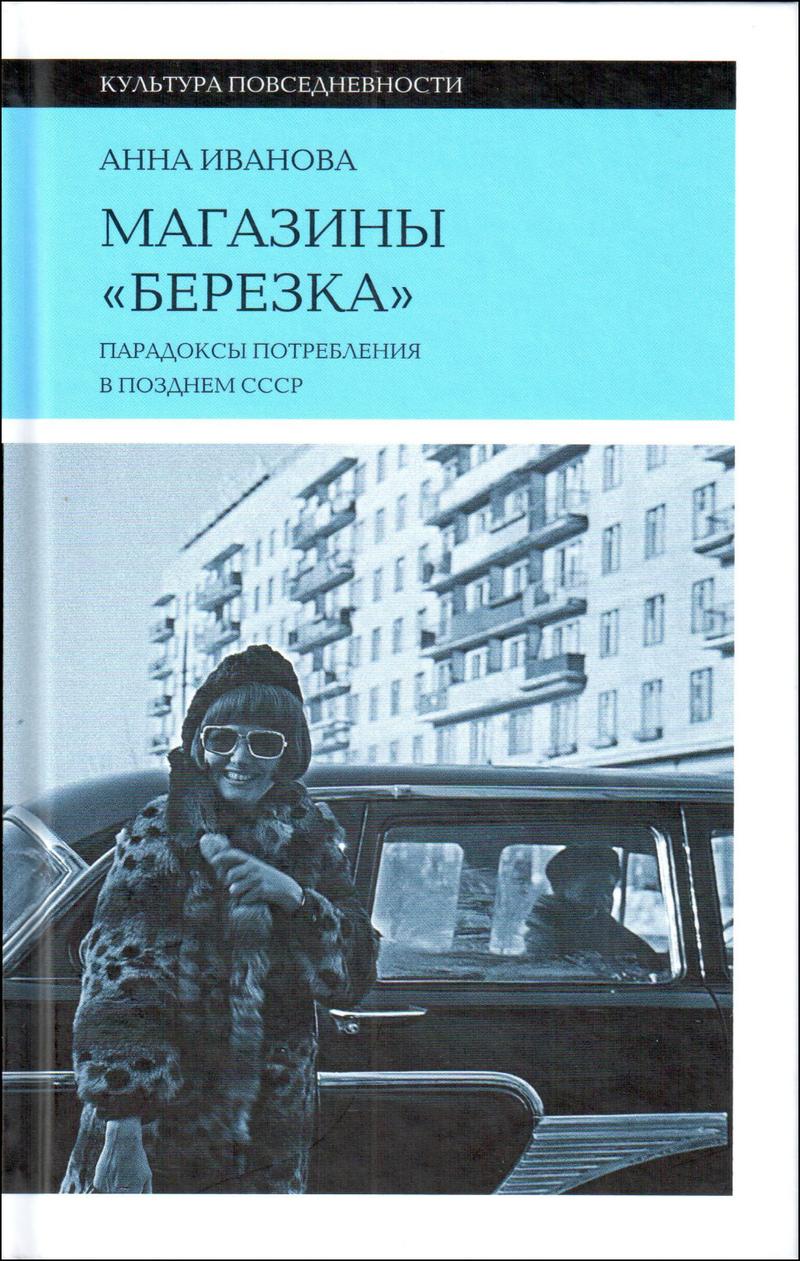 Магазины «Берёзка»: парадоксы потребления в позднем СССР