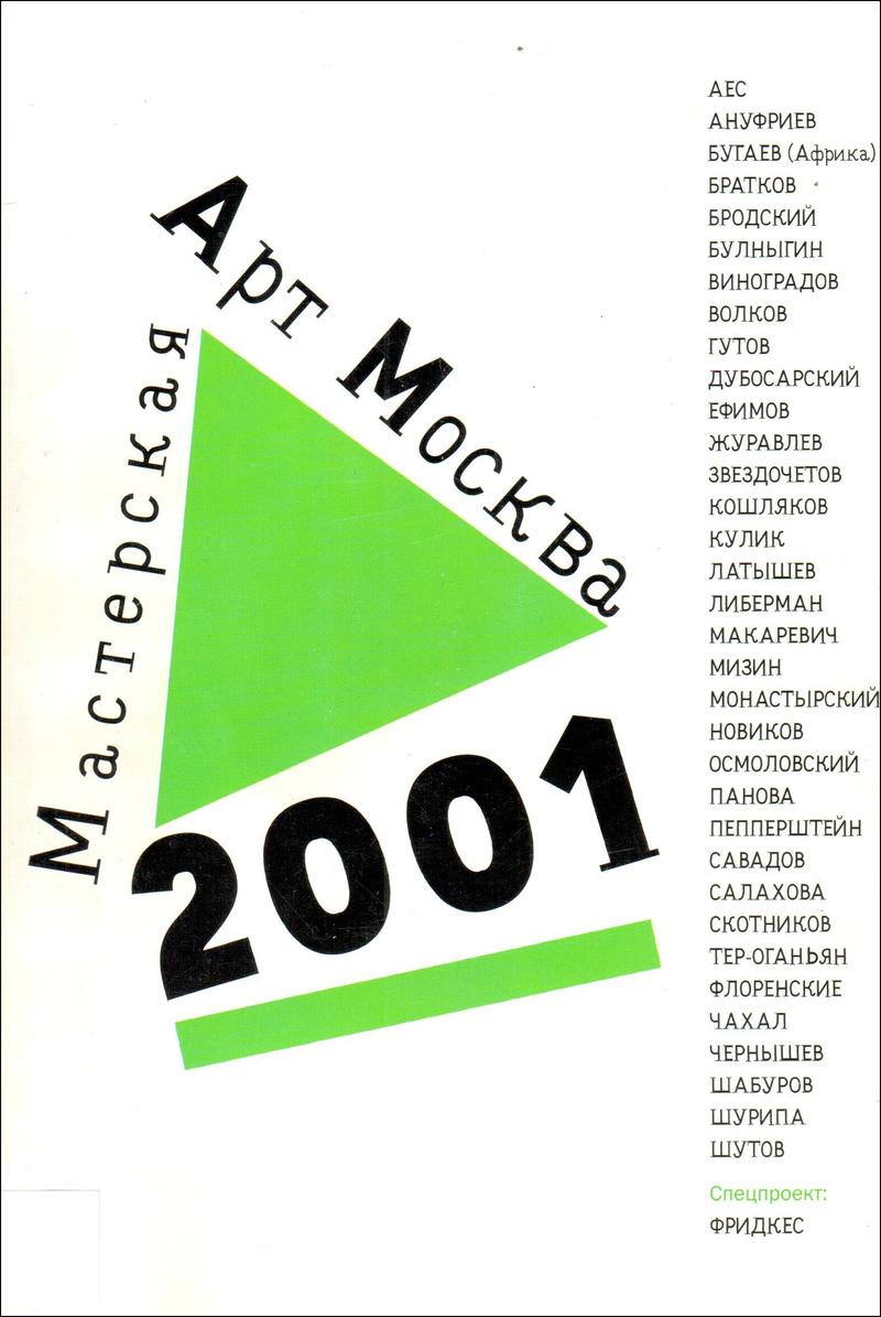 Мастерская Арт Москва 2001