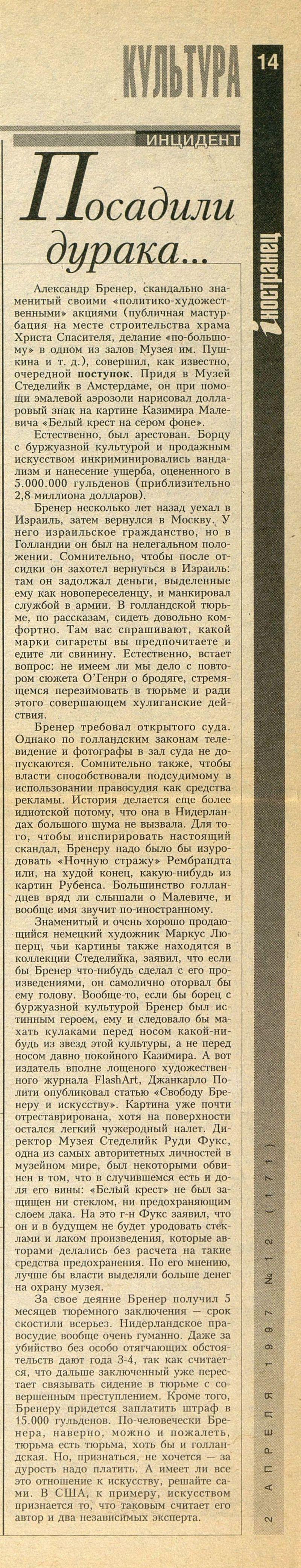 Никита Алексеев «Посадили дурака...»