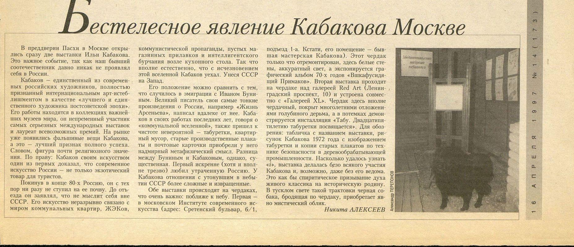 Никита Алексеев «Бестелесное явление Кабакова Москве»