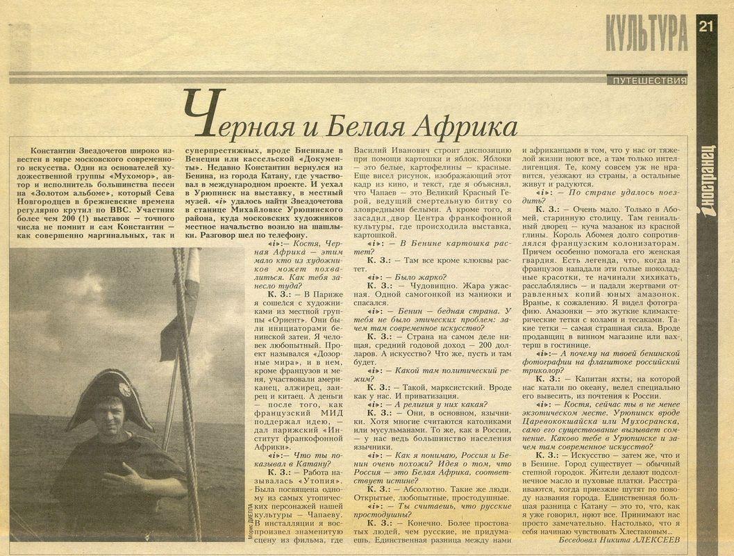 Константин Звездочётов.Чёрная и Белая Африка