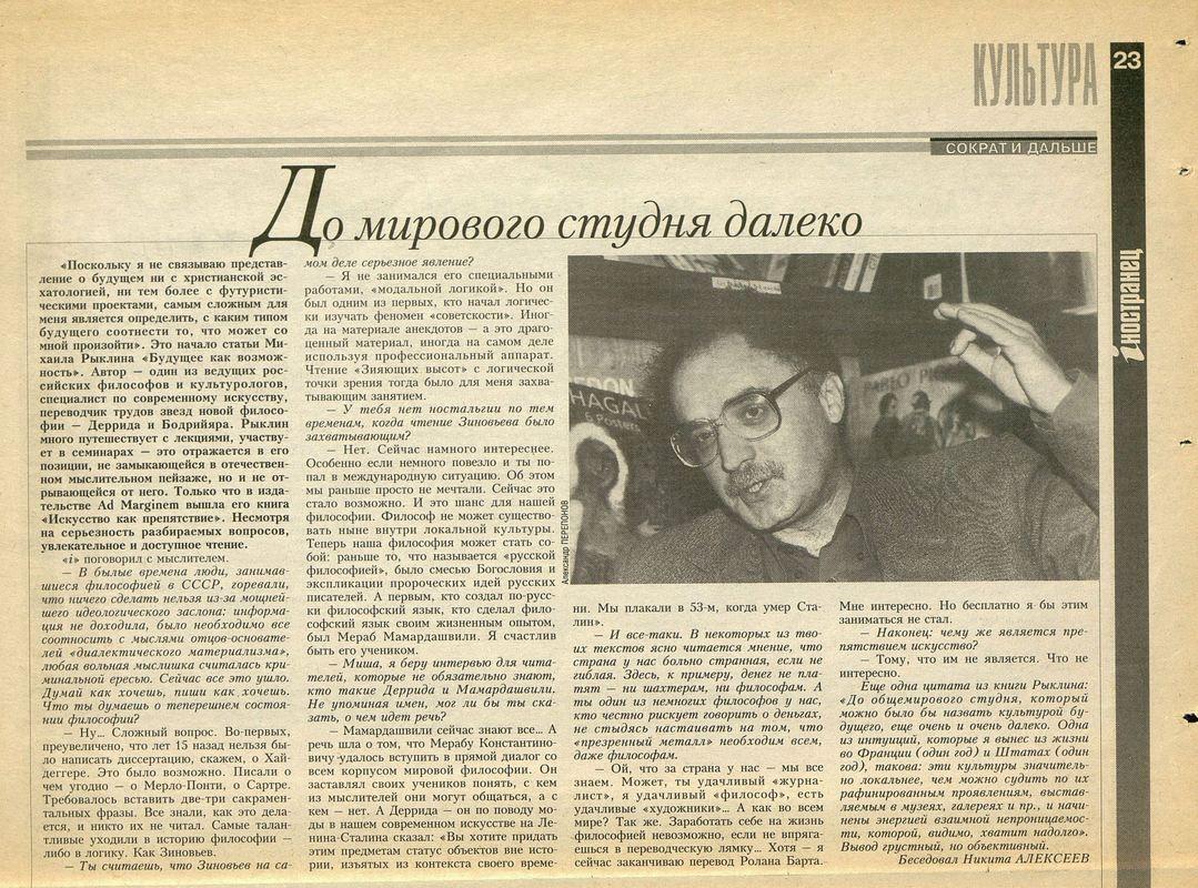 Михаил Рыклин: «До мирового студня далеко»