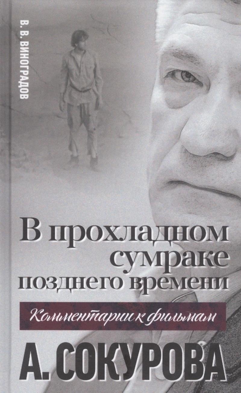 В прохладном сумраке позднего времени: комментарии к фильмам А. Сокурова
