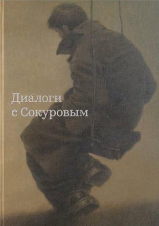 Диалоги с Сокуровым