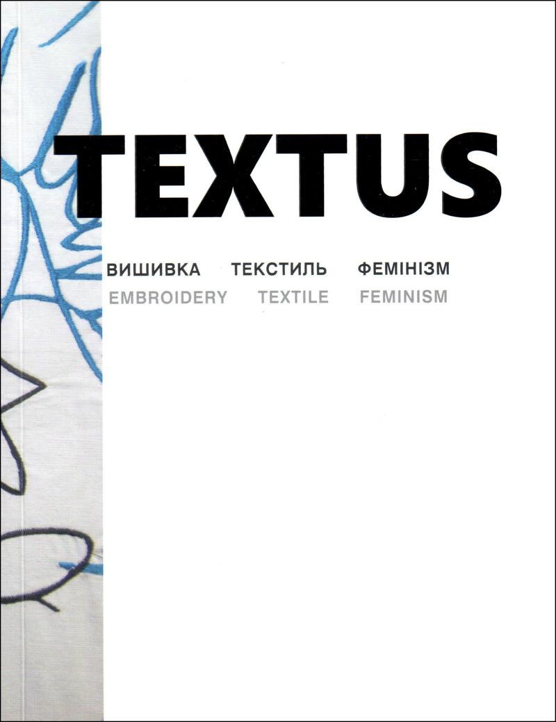TEXTUS: вишивка, текстиль, фемiнiзм