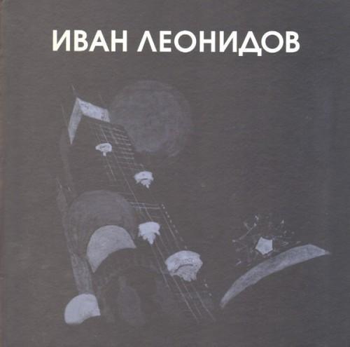 Иван Леонидов