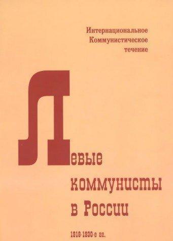 Левые коммунисты в России: 1918–1930 гг. Интернациональное коммунистическое течение
