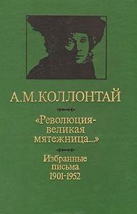 А.М. Коллонтай: «Революция-великая мятежница...». Избранные письма 1901–1952
