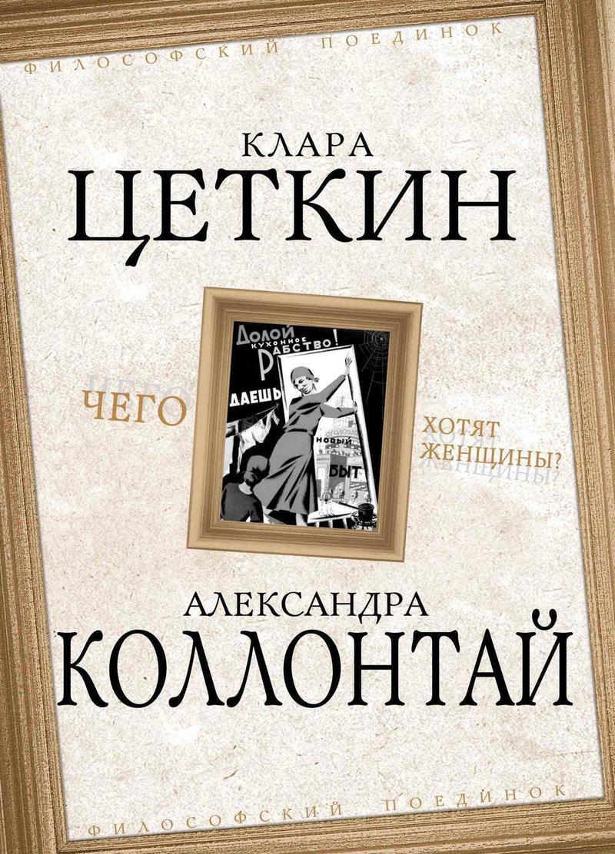 Клара Цеткин, Александра Коллонтай: Чего хотят женщины?