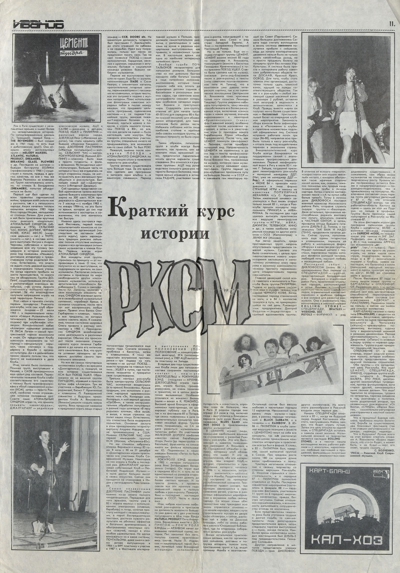 Краткий курс истории РКСМ