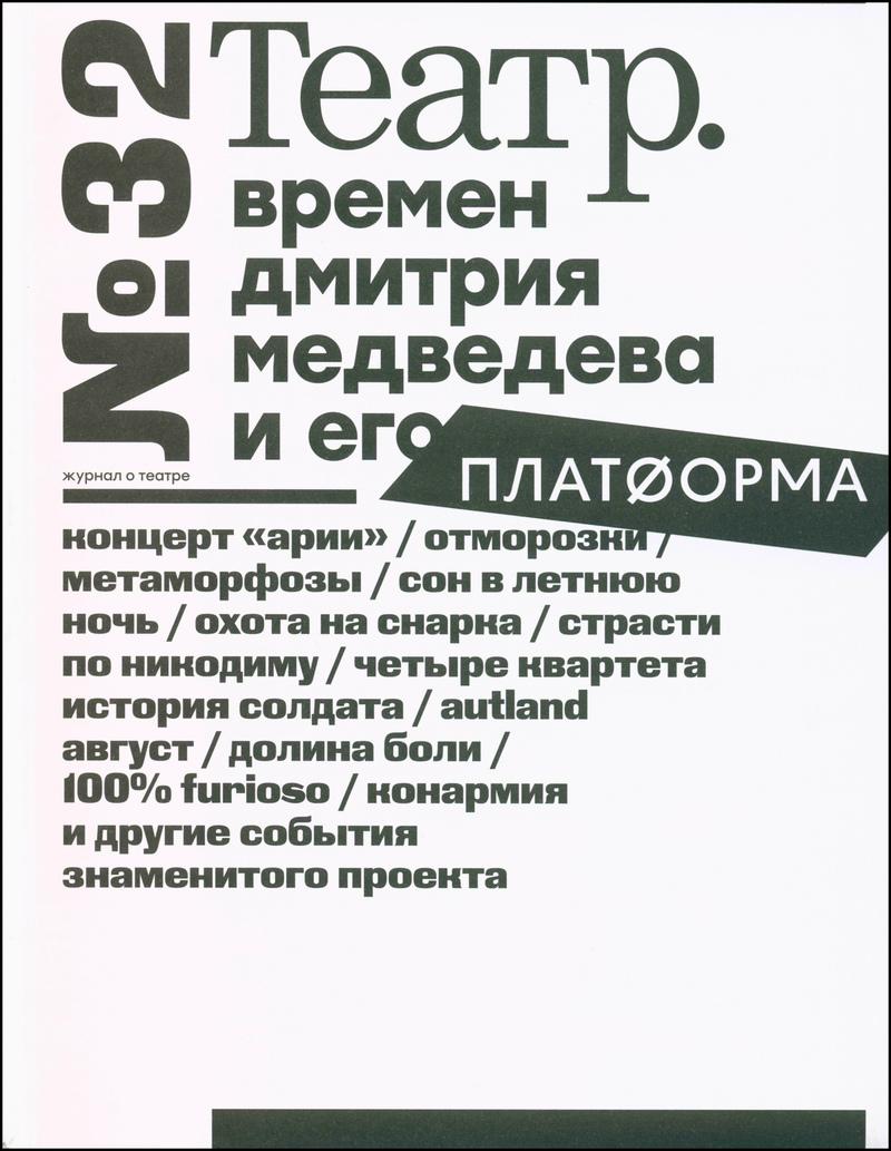 Театр.—2017, №32