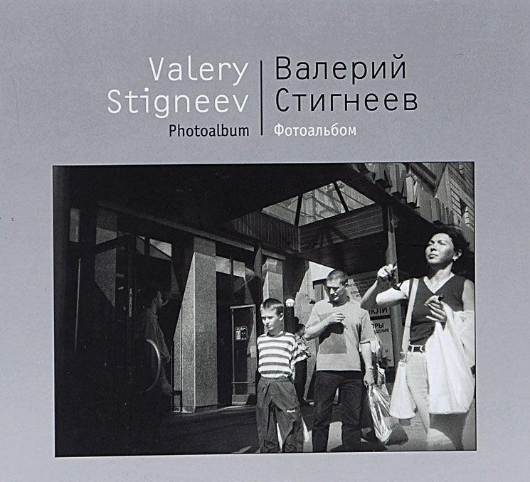 Валерий Стигнеев. Фотоальбом/ Valery Stigneev. Photoalbum