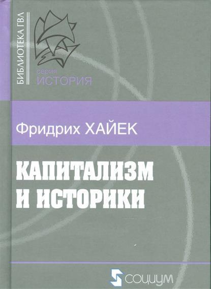Капитализм и историки